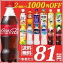 コカ・コーラ社ペットボトル(410〜600ml*24本) 人気の13種類から選べる