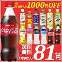 【送料無料】コカ・コーラ社ペットボトル(410?600ml*24本) 人気の13種類から選べる[コカ