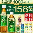 【爽快ドリンク】ヘルシア2ケースで1000円OFF