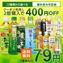 伊藤園 お茶 500ml/525ml/600ml *24本 10種類から選べる [お?いお茶 緑茶