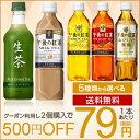 キリン 生茶と午後の紅茶 人気の5種類から選べる (500mL/525mL×24本入)[ペットボトル