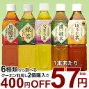 神戸茶房 緑茶・麦茶・烏龍茶 500ml*24本...