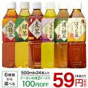 神戸茶房 緑茶 or 麦茶 or 烏龍茶...