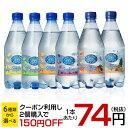 クリスタルガイザー スパークリング 532ml*24本【送料...