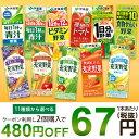 伊藤園 野菜ジュース(200ml*24本)...