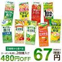 伊藤園 野菜ジュース(200ml*24本)【送料無料(北海道