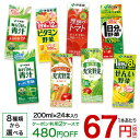 伊藤園 野菜ジュース(200ml*24本)【送料無料(北海道...