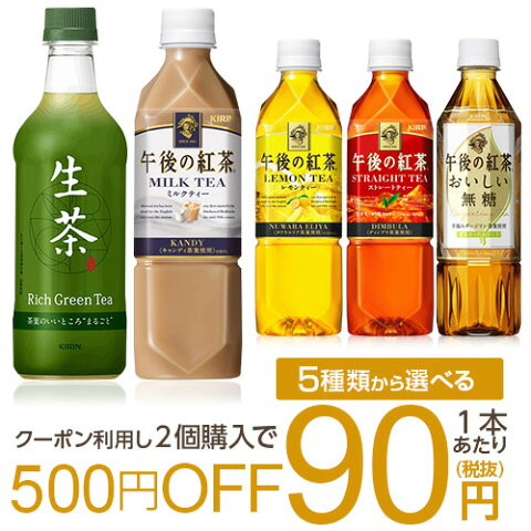 キリン 生茶と午後の紅茶 (500mL/525mL×24本入)