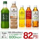 キリン 生茶 or 午後の紅茶 (500mL or 525mL×24本入)