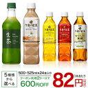 キリン 生茶 or 午後の紅茶 (500mL or 525m...