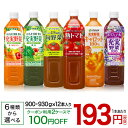 伊藤園 野菜ジュース (900g or 930g×12本入)【送料無