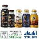 ワンダボトル缶 260/280/400g 4種類から選べる[コーヒー] 送料無料(北海道、沖縄を除