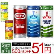 アサヒ飲料 炭酸250mL×20本【送料無料(北海道、沖縄を除く)】