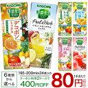 カゴメ野菜生活 季節限定、PeeL&Herb(195mL or 200mL)×24本