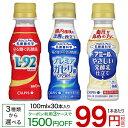 アサヒ飲料 乳酸菌飲料100ml×30本【送料無料(北海道、...