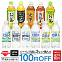 サンガリア 伊賀の天然水炭酸水&すばらしいお茶(500