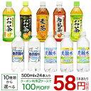 サンガリア 伊賀の天然水炭酸水 or すばらしいお茶(500...