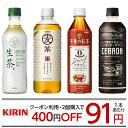 キリン デカフェ or カフェインゼロ(430mL or 500mL or 600mL)【送料無料(北海道、沖