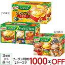 クノール カップスープお徳用 20袋入 or 30袋入 3種...