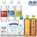 アサヒ飲料 ウィルキンソン(500mL) or お茶(630...