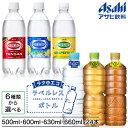 クーポン15%OFF アサヒ飲料 ウィルキンソン(500mL...