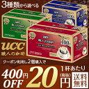 UCC 職人の珈琲 ドリップコーヒー100杯分 3種類から選べる[コーヒー] 送料無料(北海道、沖縄を除く)