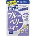 DHC ディーエイチシー ブルーベリーエキス 60日分 120粒 [ディーエイチシー(DHC) DHC サプリメント]