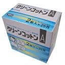 【10000円以上で本州・四国送料無料】オオサキメディカル クリーンコットンA 2枚入×25包 [オオサキ綿]