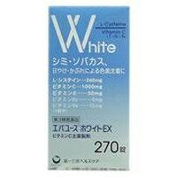 【第3類医薬品】エバユースホワイトEX 270錠