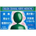【第(2)類医薬品】奥田製薬 奥田脳神経薬 50錠