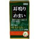 【第(2)類医薬品】奥田製薬 奥田脳神経薬M 150錠