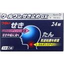 【第(2)類医薬品】杏林製薬 クールワン せき止めGX 24錠