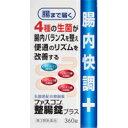 【第3類医薬品】京都薬品ヘルスケア ファスコン整腸錠プラス 360錠