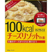 大塚食品 マイサイズ 100kcal チーズリゾットの素 86g
