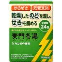 【10000円以上で本州・四国送料無料】【第2類医薬品】