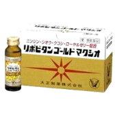 【第2類医薬品】大正製薬 リポビタンゴールドマクシオ 50ml * 10本