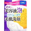 【10000円以上で本州・四国送料無料】DHC 薬用Qソープ SS 60g [ディーエイチシー(DHC)]