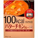 マイサイズ 100kcal バターチキンカレー 120g [大塚食品]