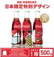 ■訳あり:数量限定■コカ・コーラ(コカコーラ) ジャパンデザインボトル 250ml 瓶(ビン) * 3本セット [ワケあり]