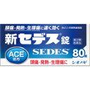【第(2)類医薬品】新セデス錠 80錠 [塩野義製薬]