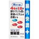 【第3類医薬品】ファスコン整腸錠プラス 160錠 [京都薬品ヘルスケア]