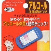 アルコール体質試験パッチ 3枚入 [ライフケア技研]の商品画像