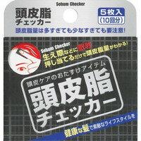 頭皮脂チェッカー 5枚入 [ライフケア技研]