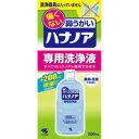 小林製薬 ハナノア 鼻洗浄 鼻うがい 専用洗浄液 500ml