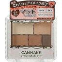 キャンメイク パーフェクトマルチアイズ 02 アーバンキャメル 井田ラボラトリーズ CANMAKE(キャンメイク)