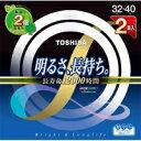 東芝 丸型蛍光管 メロウZロングライフ 3波長形蛍光ランプ(32+40形) 2本入 (クリアデイライト) FCL32-40EDC-LL-2PN[東芝ライテック TOSHIBA(東芝)]