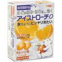 【10000円以上で本州・四国送料無料】日本臓器製薬 アイストローチO オレンジ味 16錠