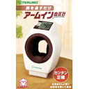 【送料無料】テルモ アームイン血圧計 ES-P2000B [TERUMO(テルモ)]
