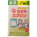 ヨック 食事用エプロン ポケットタイプ 3枚入[YOKK(ヨック)]