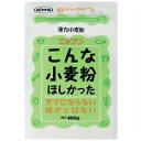 ニップン 薄力小麦粉 こんな小麦粉ほしかった 400g[日本製粉 ニップン(NIPPN)]